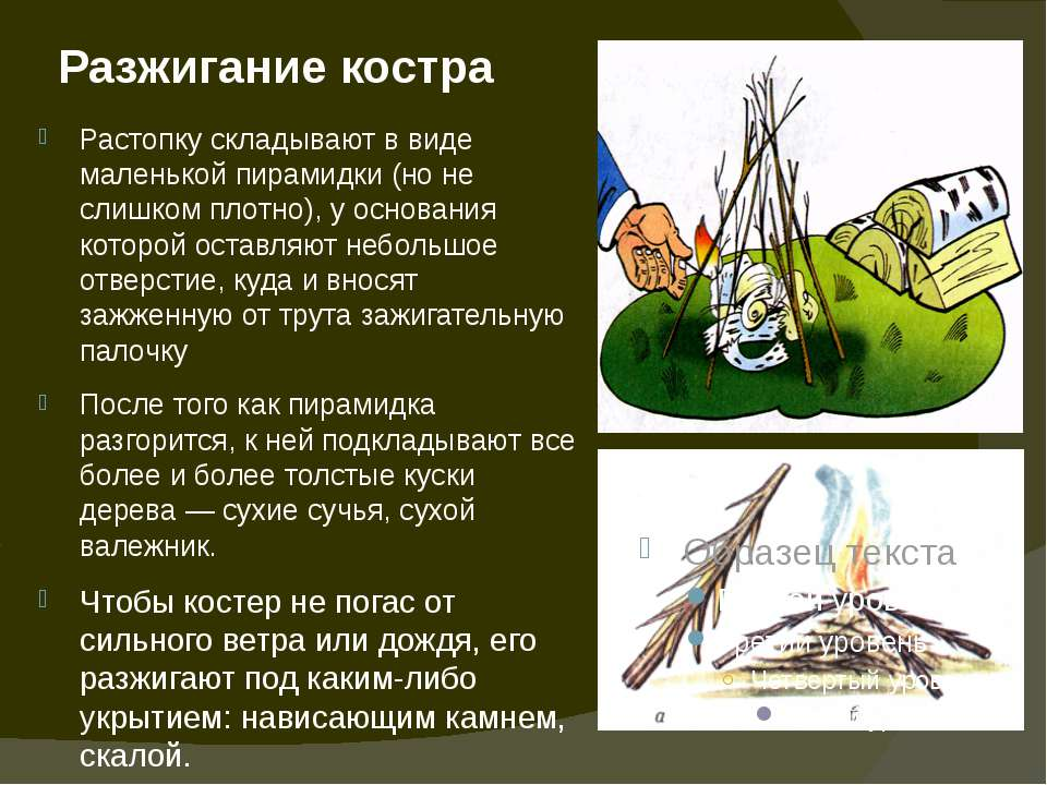 Разжигание костра Растопку складывают в виде маленькой пирамидки (но не слишк...