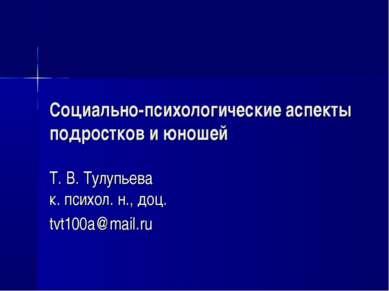 Социально-психологические аспекты подростков и юношей Т. В. Тулупьева к. псих...