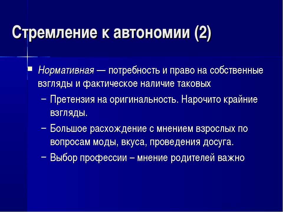 Стремление к автономии (2) Нормативная — потребность и право на собственные в...