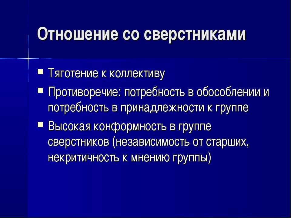 Отношение со сверстниками Тяготение к коллективу Противоречие: потребность в ...