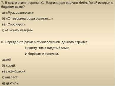 7. В каком стихотворении С. Есенина дан вариант библейской истории о блудном ...
