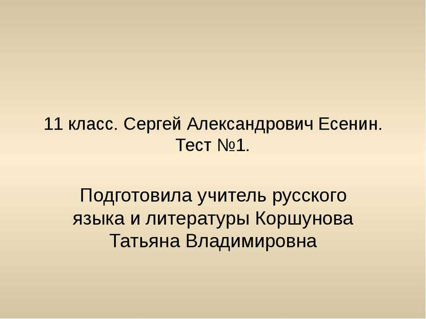 11 класс. Сергей Александрович Есенин. Тест №1. Подготовила учитель русского ...