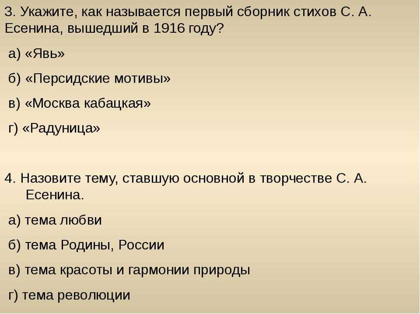 3. Укажите, как называется первый сборник стихов С. А. Есенина, вышедший в 19...