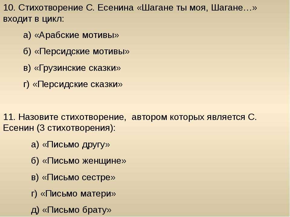 10. Стихотворение С. Есенина «Шагане ты моя, Шагане…» входит в цикл: 10. Стих...