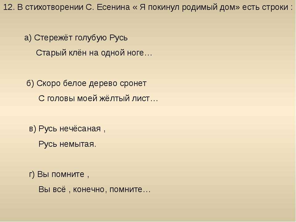 12. В стихотворении С. Есенина « Я покинул родимый дом» есть строки : 12. В с...