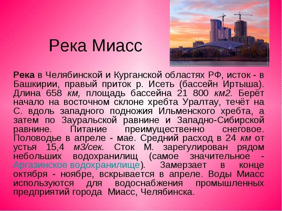 Река Миасс Река в Челябинской и Курганской областях РФ, исток - в Башкирии, п...