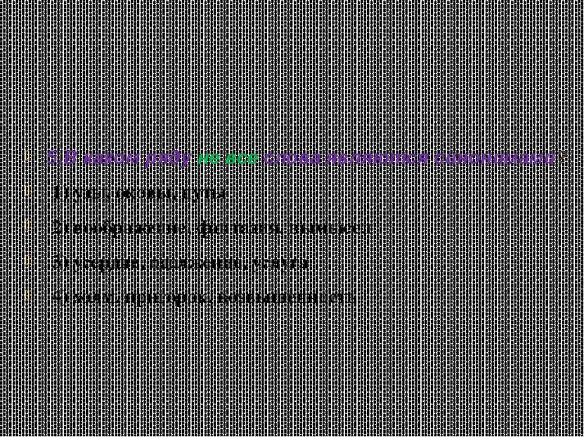 5.В каком ряду не все слова являются синонимами? 1) узы, оковы, путы 2) вообр...