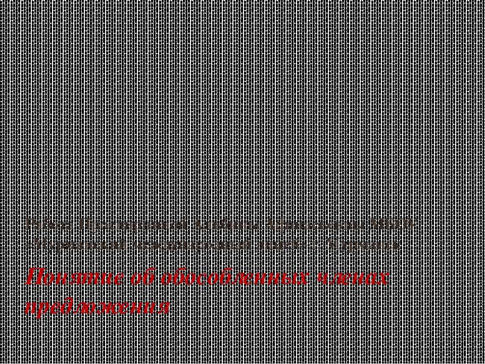 Понятие об обособленных членах предложения Работа Просвирниной Альбины Афанас...