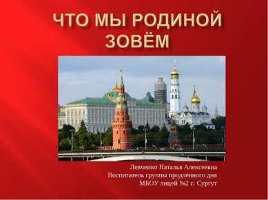 Левченко Наталья Алексеевна Воспитатель группы продлённого дня МБОУ лицей №2 ...