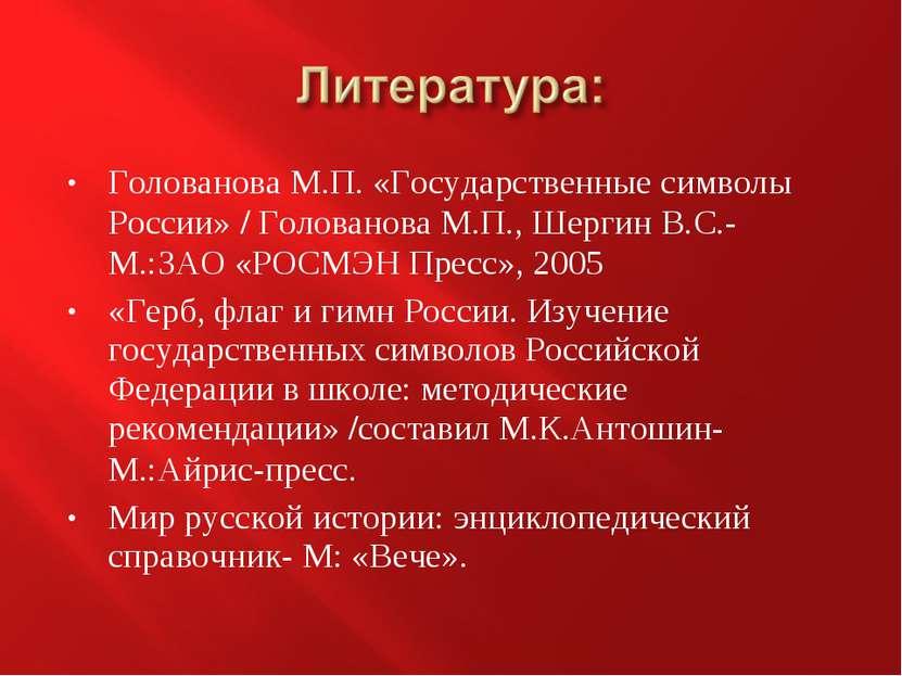 Голованова М.П. «Государственные символы России» / Голованова М.П., Шергин В....