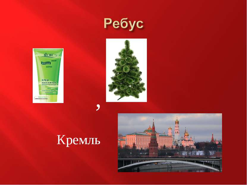, Крем ль