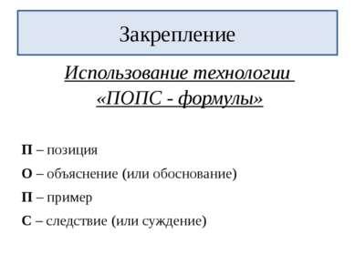 П– позиция О– объяснение (или обоснование) П– пример С– следствие (или су...