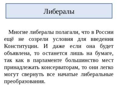 Многие либералы полагали, что в России ещё не созрели условия для введения Ко...
