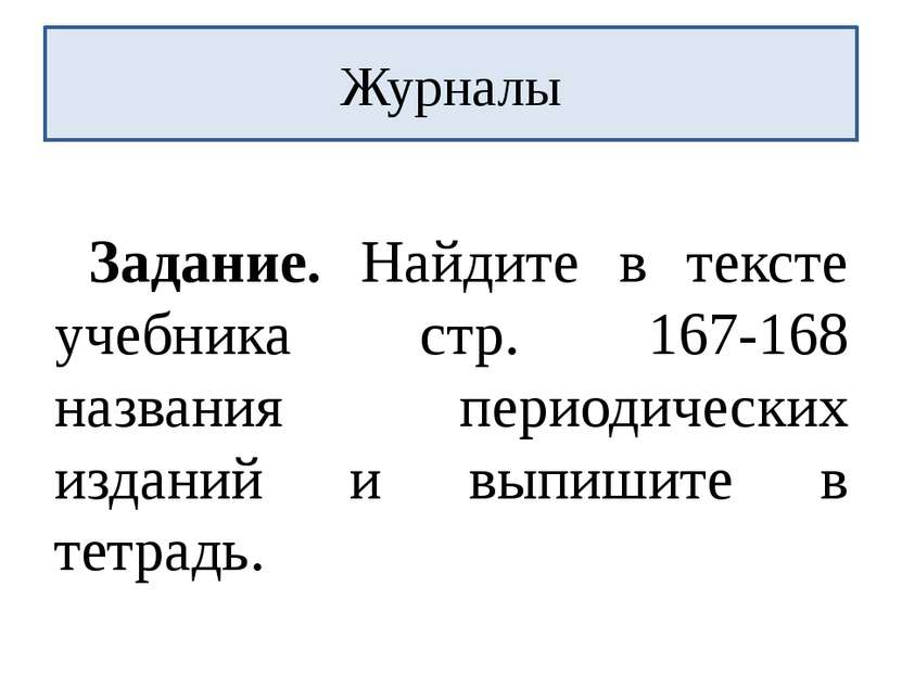 Задание. Найдите в тексте учебника стр. 167-168 названия периодических издани...