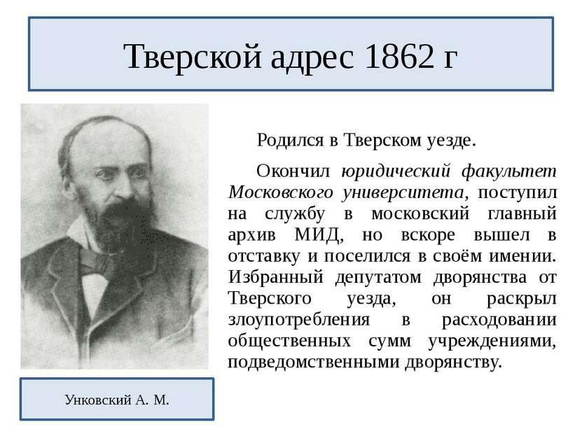 Родился в Тверском уезде. Окончил юридический факультет Московского университ...