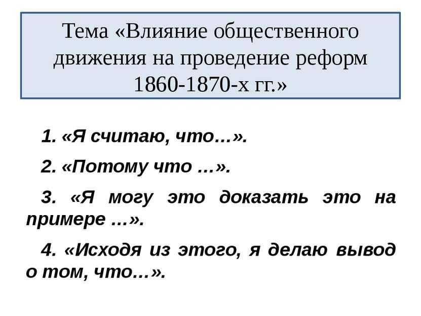 1. «Я считаю, что…». 2. «Потому что …». 3. «Я могу это доказать это на пример...