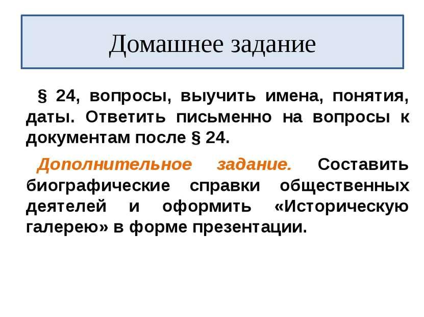 § 24, вопросы, выучить имена, понятия, даты. Ответить письменно на вопросы к ...