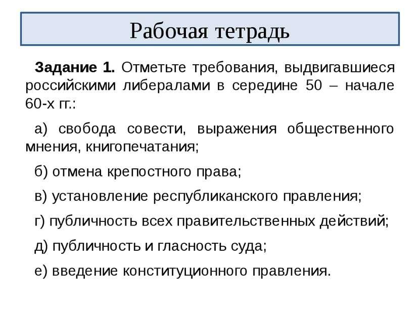 Рабочая тетрадь Задание 1. Отметьте требования, выдвигавшиеся российскими либ...