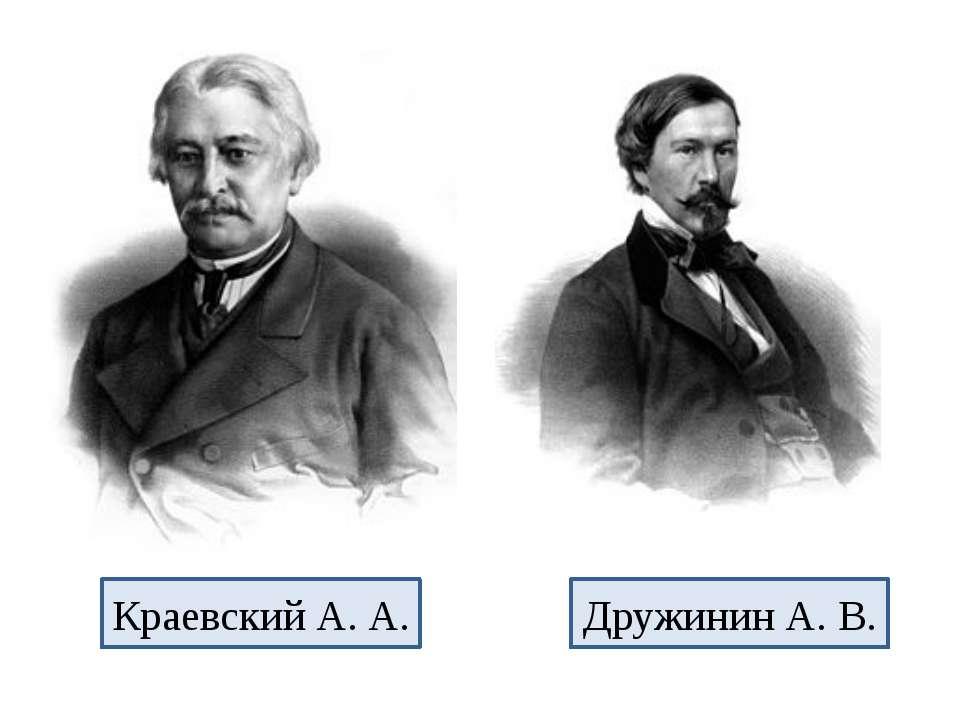 Краевский А. А. Дружинин А. В.