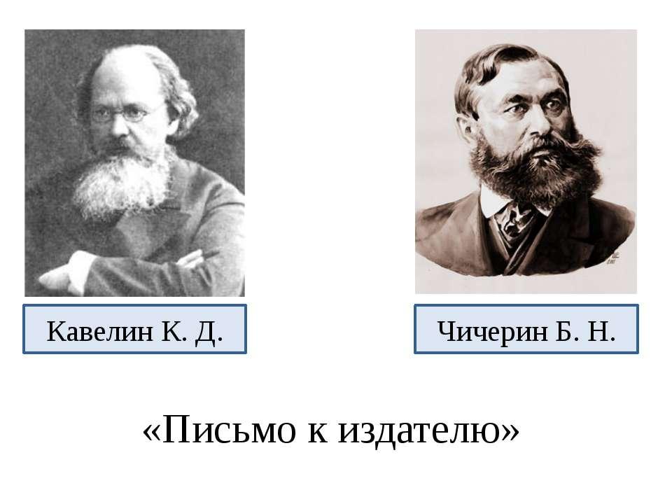 «Письмо к издателю» Кавелин К. Д. Чичерин Б. Н.