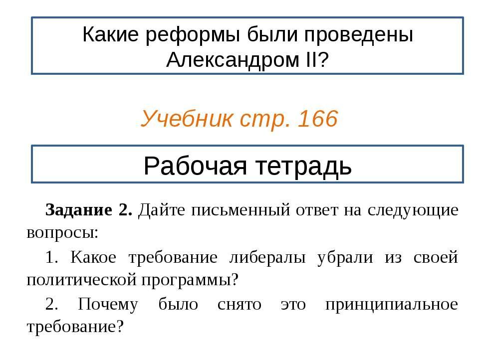 Учебник стр. 166 Задание 2. Дайте письменный ответ на следующие вопросы: 1. К...