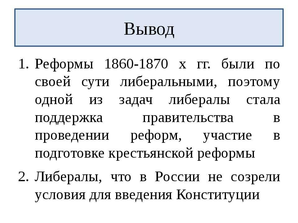 Реформы 1860-1870 х гг. были по своей сути либеральными, поэтому одной из зад...