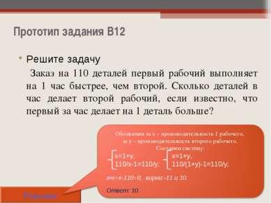 Прототип задания B12 Решите задачу Заказ на 110 деталей первый рабочий выполн...