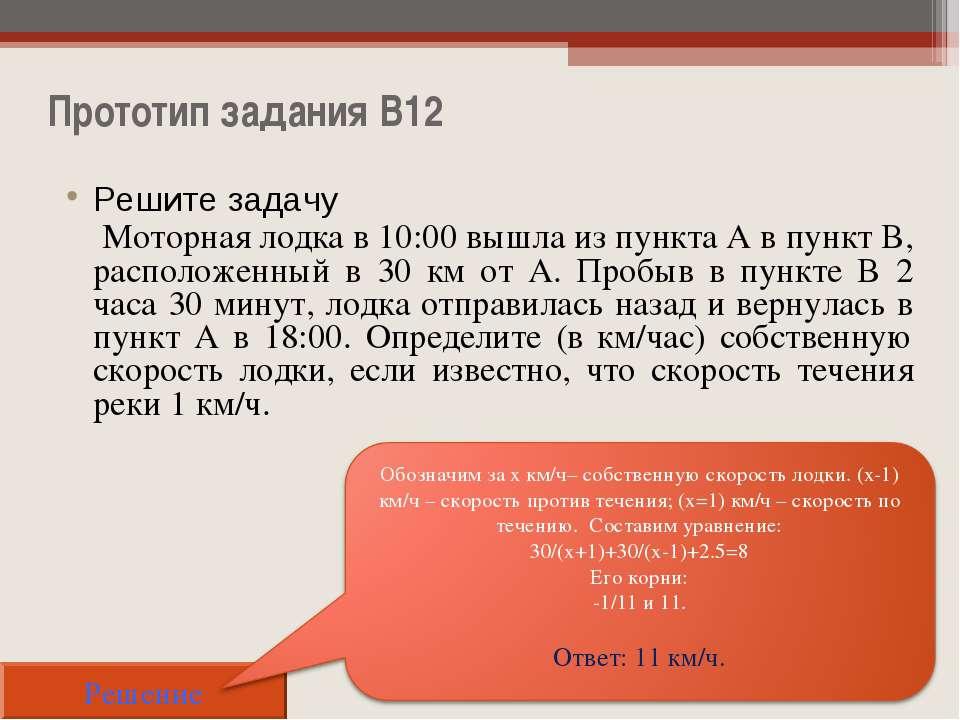 Прототип задания B12 Решите задачу Моторная лодка в 10:00 вышла из пункта А в...