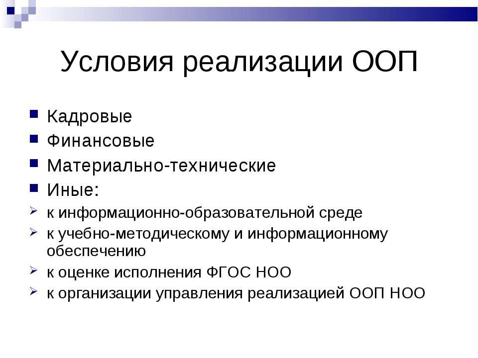 Условия реализации ООП Кадровые Финансовые Материально-технические Иные: к ин...