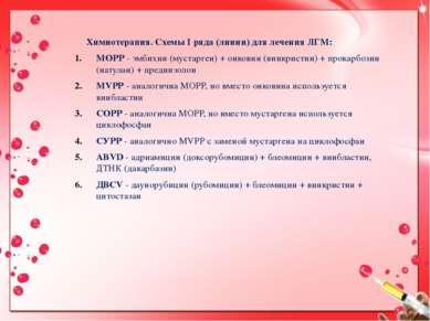 Химиотерапия. Схемы I ряда (линии) для лечения ЛГМ: МОРР - эмбихин (мустарген...