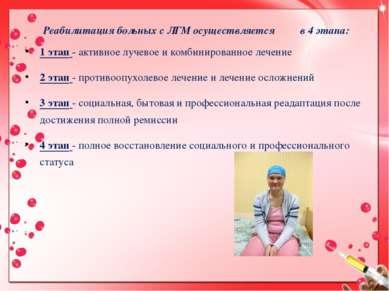 Реабилитация больных с ЛГМ осуществляется в 4 этапа: 1 этап - активное лучево...