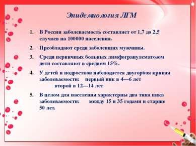 Эпидемиология ЛГМ В России заболеваемость составляет от 1,7 до 2,5 случаев на...