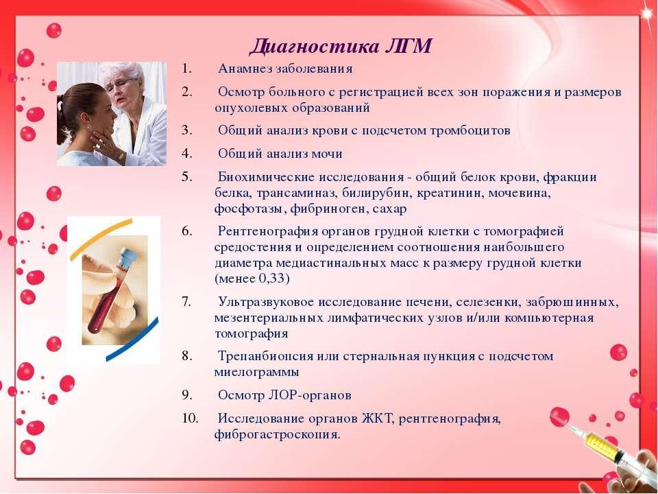 Диагностика ЛГМ Анамнез заболевания Осмотр больного с регистрацией всех зон п...