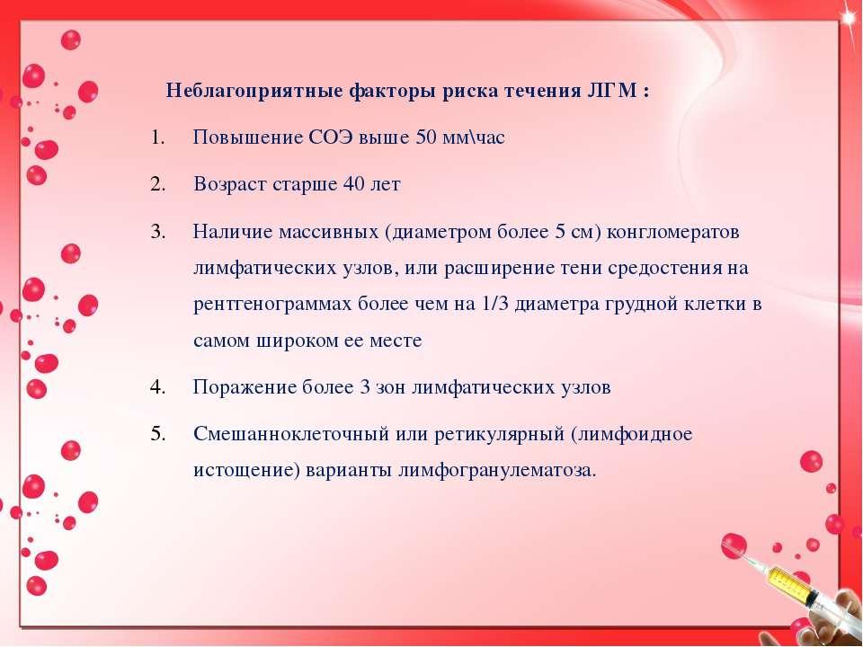 Неблагоприятные факторы риска течения ЛГМ : Повышение СОЭ выше 50 мм\час Возр...