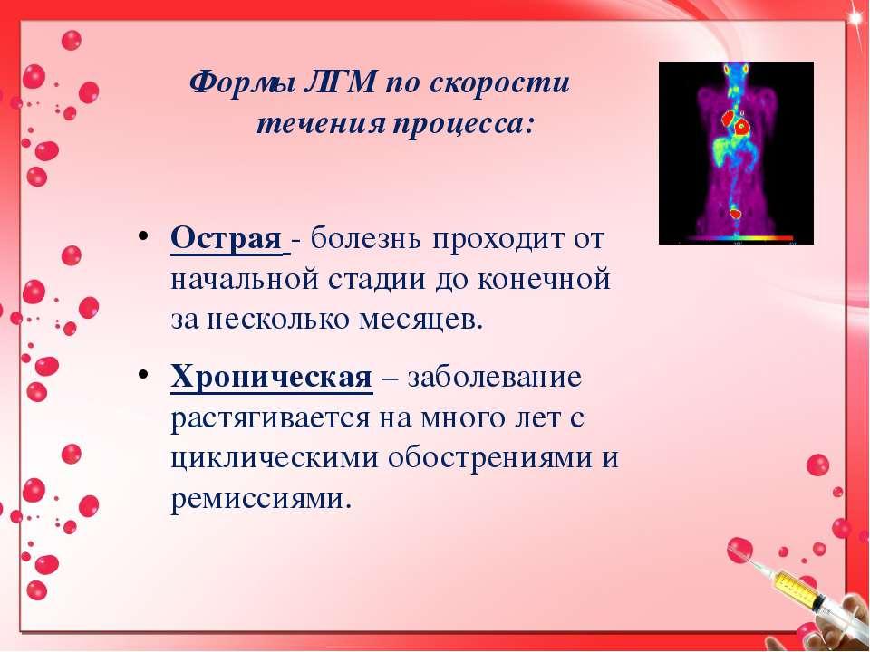 Формы ЛГМ по скорости течения процесса: Острая - болезнь проходит от начально...