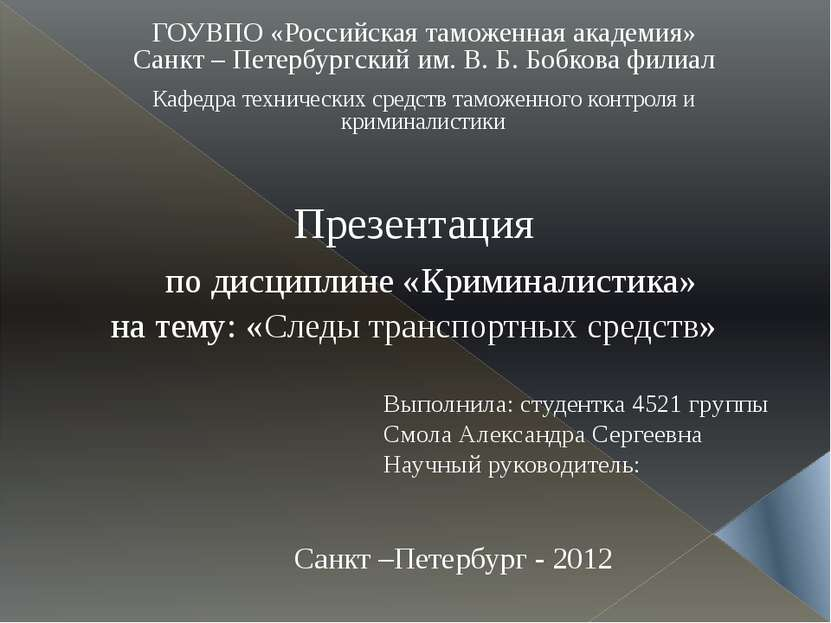 ГОУВПО «Российская таможенная академия» Санкт – Петербургский им. В. Б. Бобко...