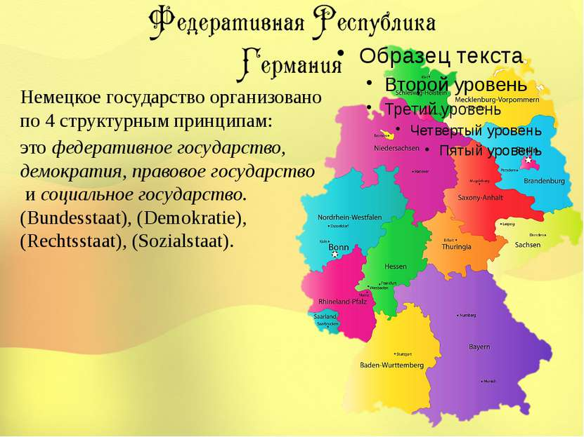 Немецкое государство организовано по 4 структурным принципам: этофедеративно...