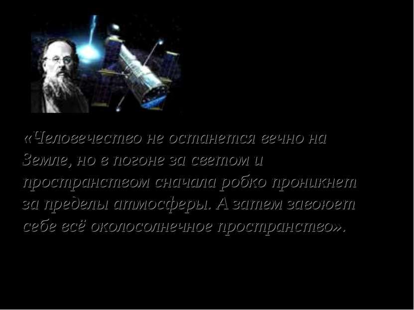 К. Э. Циолковский «Человечество не останется вечно на Земле, но в погоне за с...