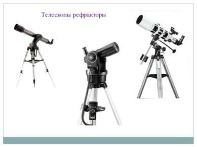 Телескопы рефракторы