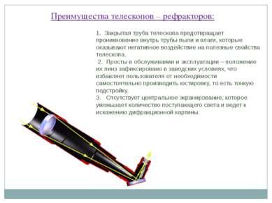 Преимущества телескопов – рефракторов: 1. Закрытая труба телескопа предотвращ...