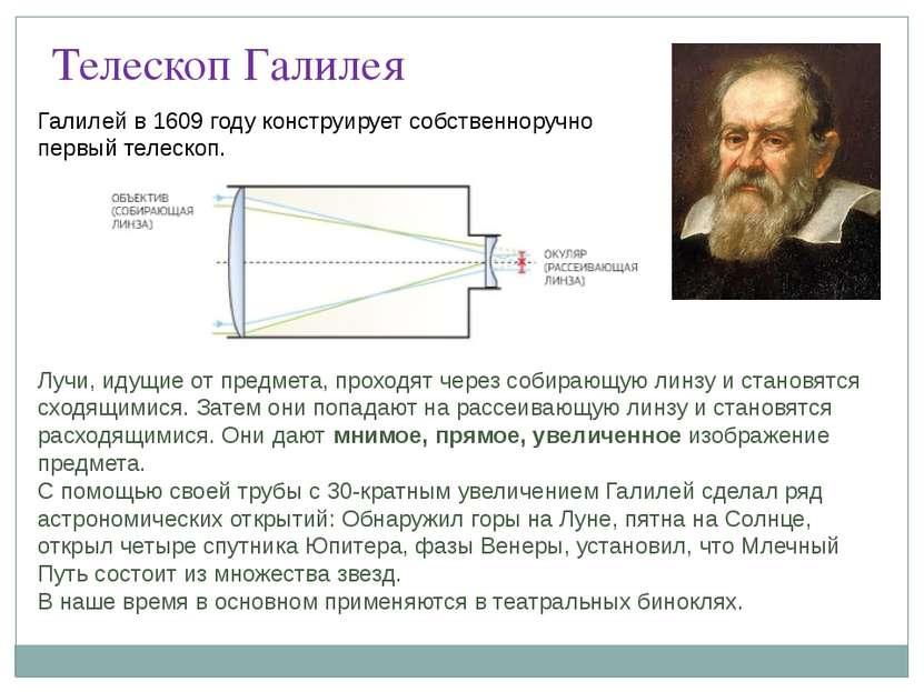 Телескоп Галилея Галилей в 1609 году конструирует собственноручно первый теле...