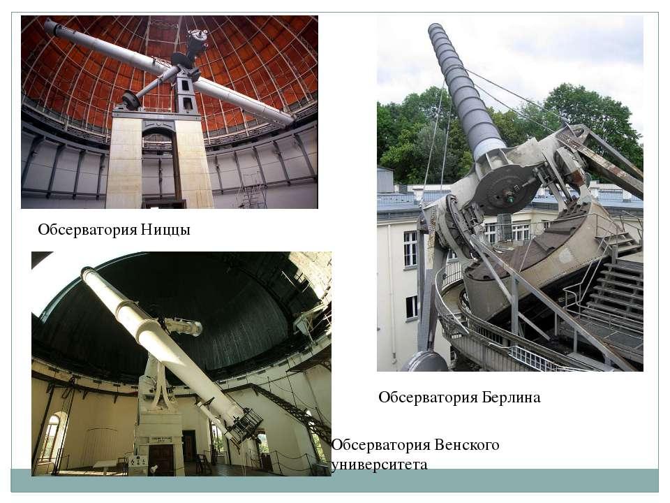 Обсерватория Ниццы Обсерватория Венского университета Обсерватория Берлина