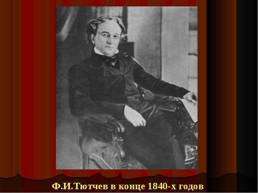 Ф.И.Тютчев в конце 1840-х годов