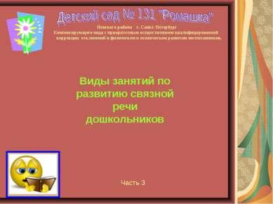 Невского района г. Санкт-Петербург Компенсирующего вида с приоритетным осущес...