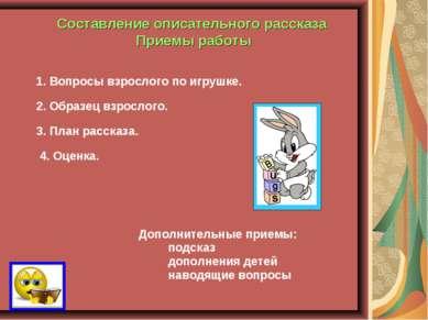 Составление описательного рассказа Приемы работы 1. Вопросы взрослого по игру...