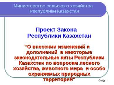 Министерство сельского хозяйства Республики Казахстан Проект Закона Республик...