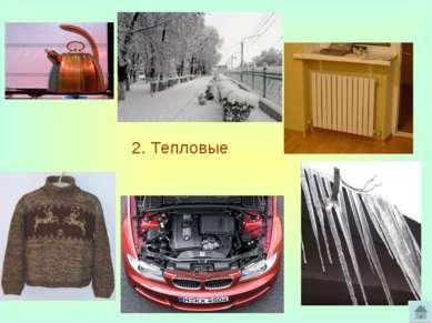 2. Тепловые