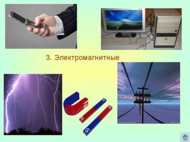 3. Электромагнитные