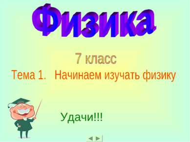 Удачи!!!