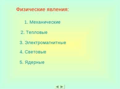 Физические явления: 1. Механические 2. Тепловые 3. Электромагнитные 4. Светов...